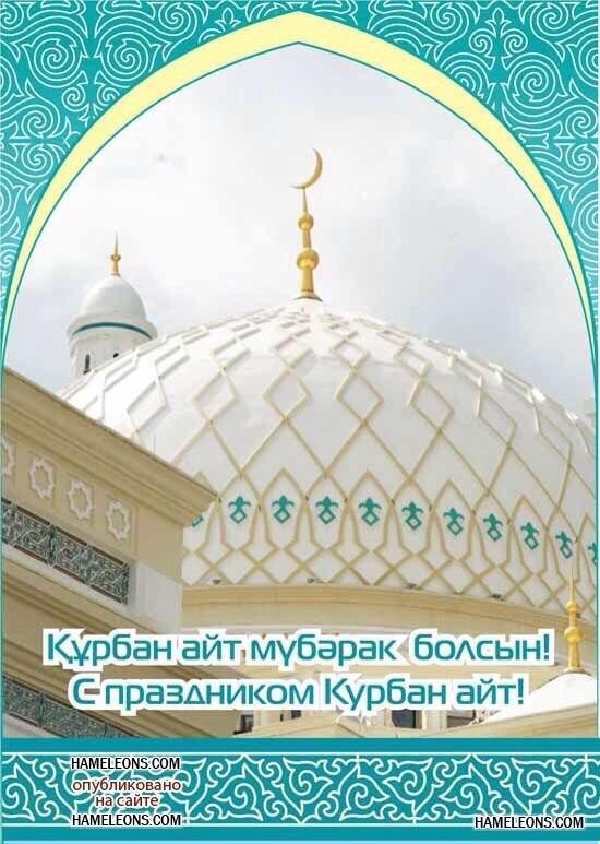 Курбан байрам поздравления на казахском