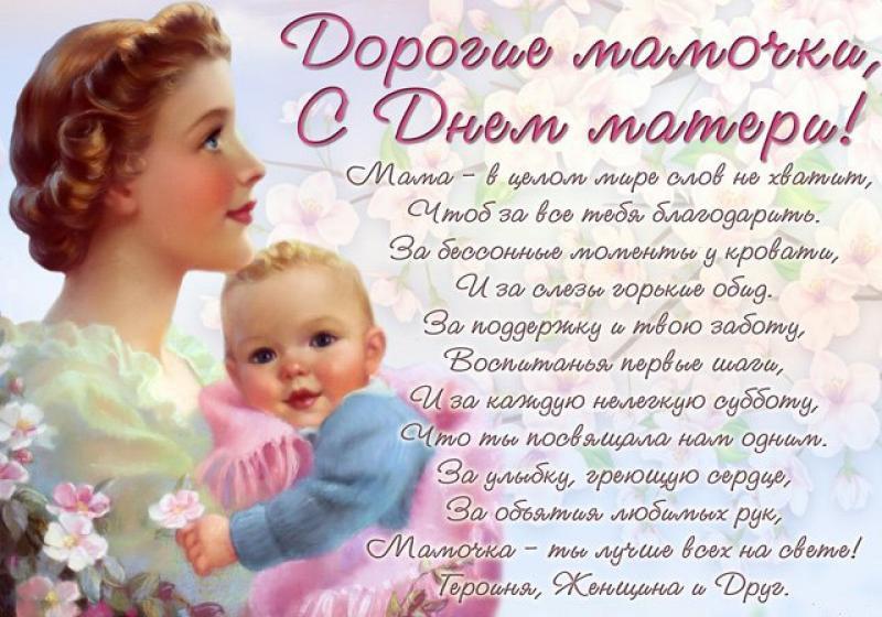 Короткие поздравления с днем матери женщине смс короткие