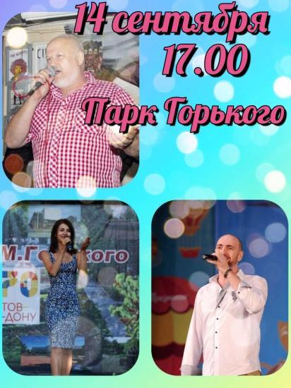 14 сентября в 17.00 в парке Горького