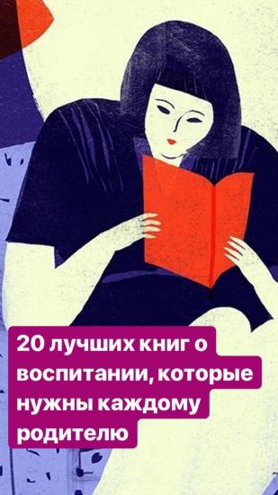 Ссылка на продолжение списка https://mel.fm/nonfiction/7390458-books_for_parents  Кто
