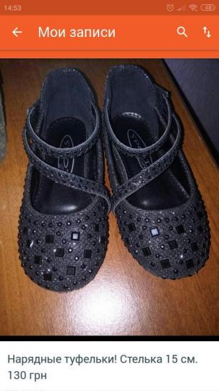 #туфли#продам