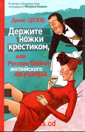 https://nice-books.ru/books/yumor/yumoristicheskaya-proza/page-29-225994-denis-cepov-derzhite-nozhki-krestikom-ili-russkie-baiki.html#book  Вот