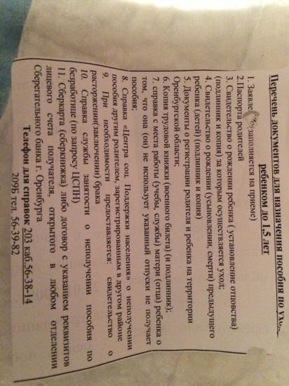Девочки список документов на единовременное