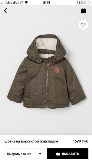 Куртка H&M размер 92 состояние