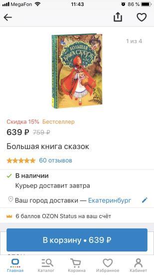Девочки! Вот купили книжку на Новый