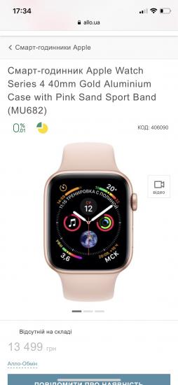 У кого часы apple, скажите они