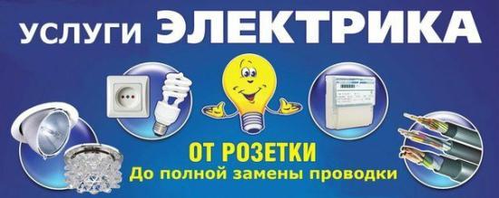 Услуги электрика в Харькове! Замена
