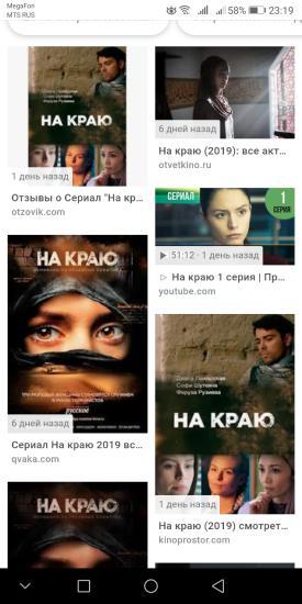 Начала смотреть сериал русский