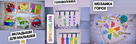 ИГРУШКИ В НАЛИЧИИ😍 Наш интернет-магазин ДЕРЕВЯННЫХ