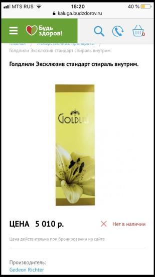 продам внутриматочный спираль Gold