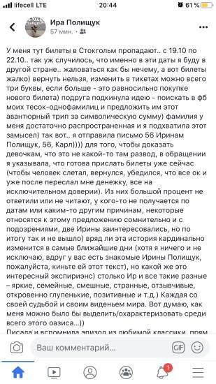 Ирины Полищук отзовитесь!)