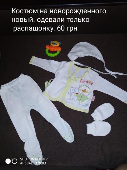 Костюм на новорожденного. Одевали
