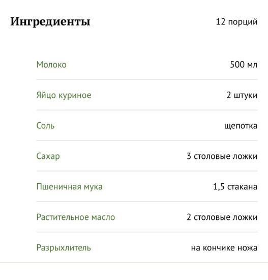 Блинчики - #яжематьвсеуспевает