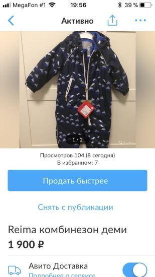 Рейса оригинал  При покупке комбинезона