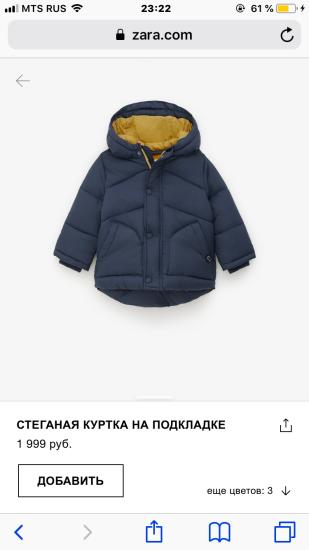 У кого есть такая куртка ? Она