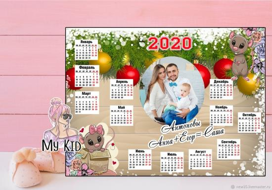 Календари на 2020 Запись на заказы