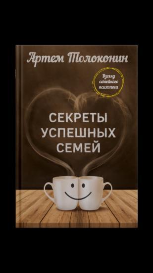 Книга которая меня вдохновляет