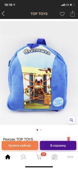 Нашла Степе рюкзак 😂