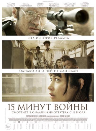 «15 минут войны» 🍿  С нашей актрисой