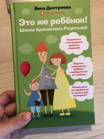 Книга 💣  Жаль раньше не попалась)