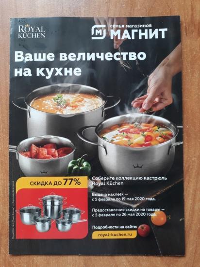 Магнит не дает расслабиться))