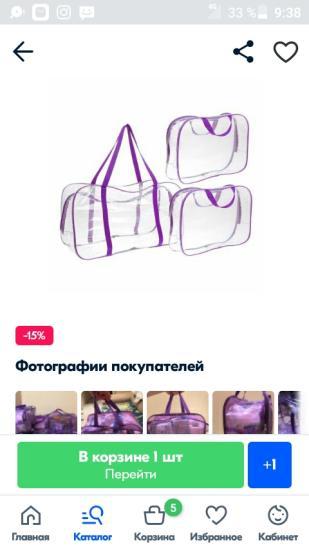Стоит покупать такие сумки в роддом?