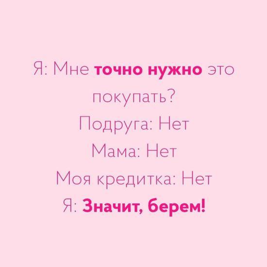Правда жизни)