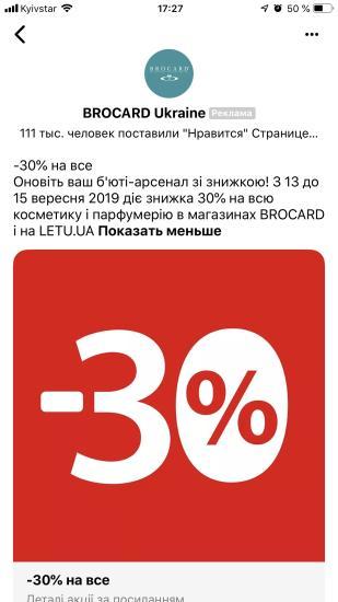 -30% в Брокарде ☺️