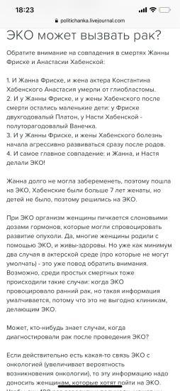 Теперь ещё и Заворотнюк добавилась.