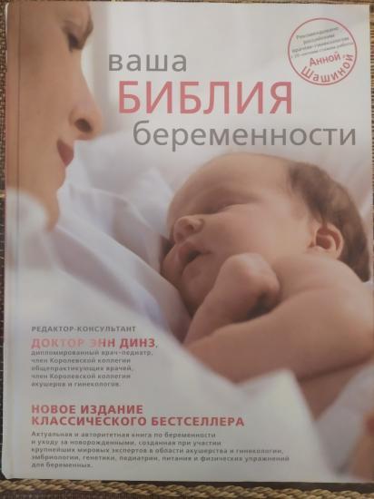 Большая книга по уходу за ребенком.