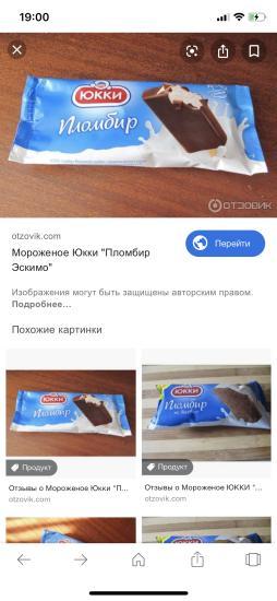 Где можно найти это мороженое??????