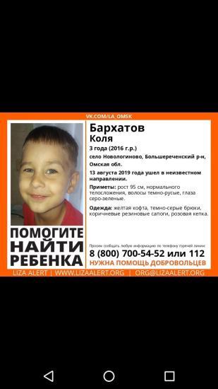 В Омске вчера пропал мальчик!3