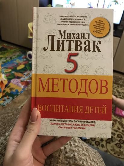 В общем я купила книжку почитать