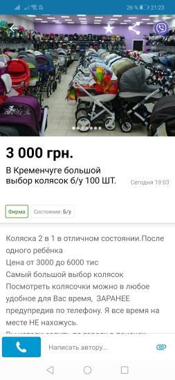 А в Харькове случайно нет такого