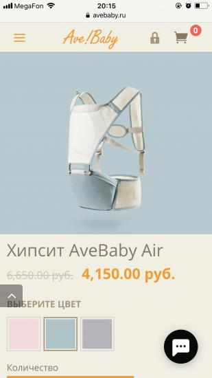 У кого был хипсит Avebaby Air? Стоит