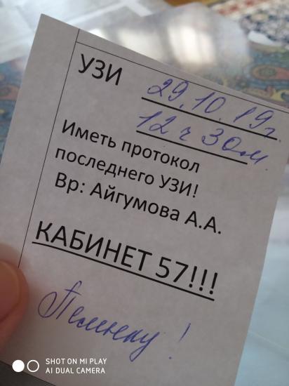 Как вам врач Айгумова А. А. в ЖК?