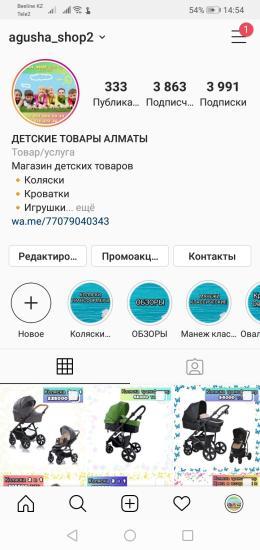 Моя страничка в instagram  У нас