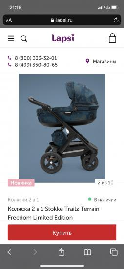 Владельцы stokke crusi, trailz,