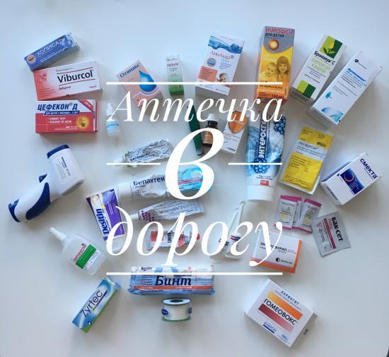 Какие лекарства взять с собой в