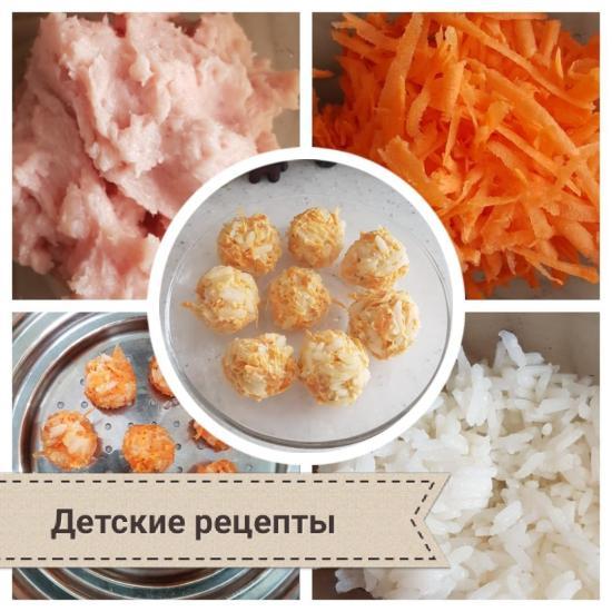 Детское меню.  Морковные шарики
