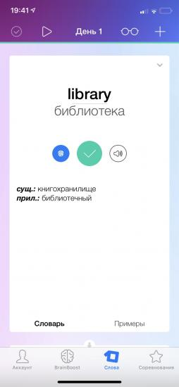 Easy ten - девочки закачала я приложение