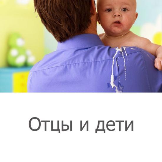 """""""Отцов часто представляют доброжелательными,"""