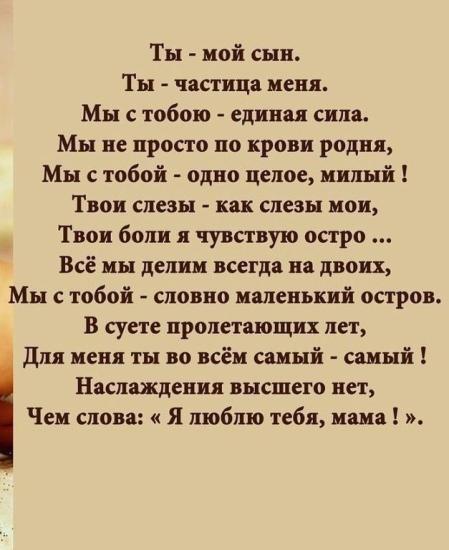 ❤❤❤ #мамасын#сыночек#любовьнавечно