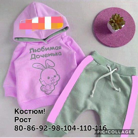 Костюм,двунитка) Рост 80-110)