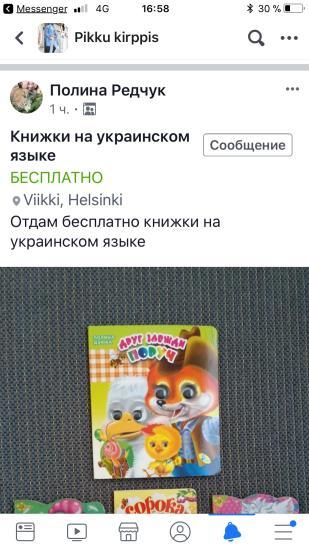 Девочки, кто искал книжки детские