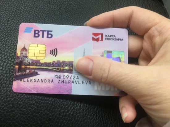 Кто получил социальную карту москвича?
