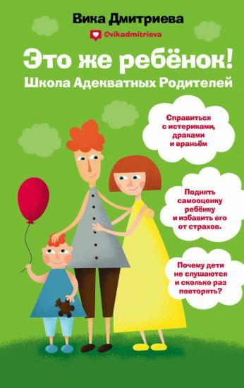 Настольная книга мамы 3-летки Вики
