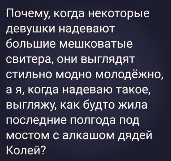 Реально, почему?🤔🤣