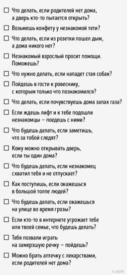 16 вопросов, которые могут спасти