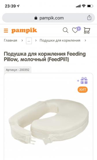 Продам подушку для кормления Feeding